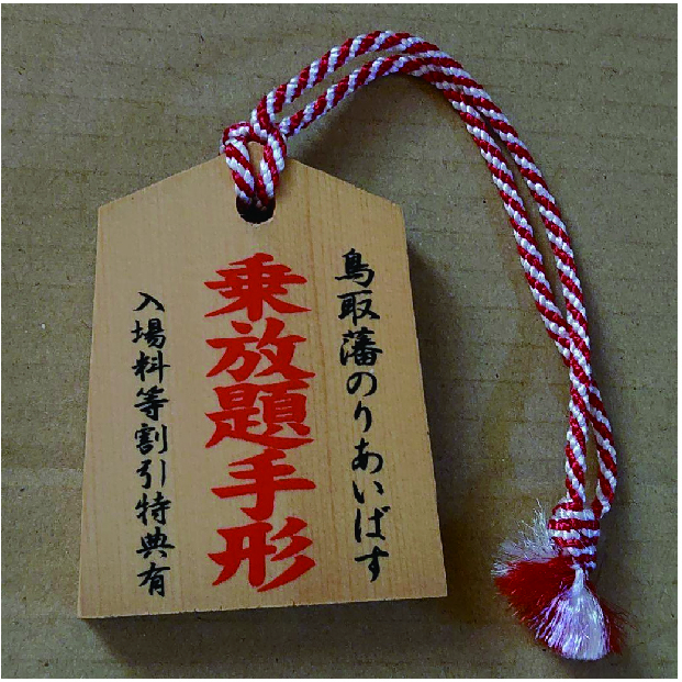 鳥取藩乗放題手形