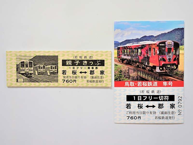 若桜鉄道お得な企画切符